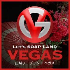 甲府ソープ Vegas