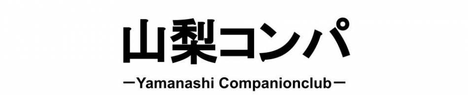 甲府コンパニオンクラブ 山梨コンパ(ヤマナシコンパ)