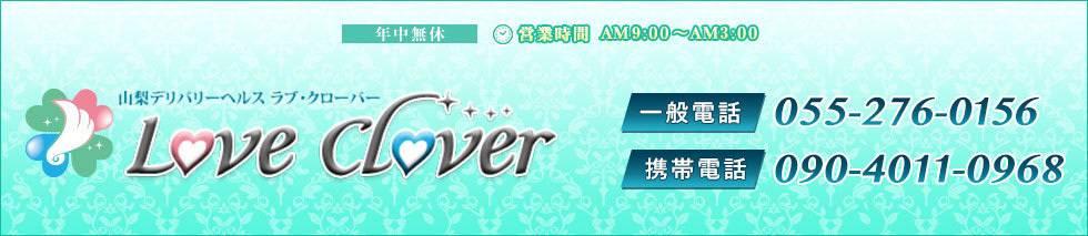 LOVE CLOVER(ラブクローバー) 甲府市/デリヘル