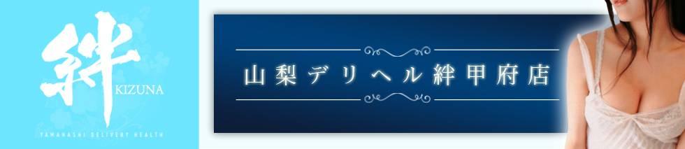 山梨デリヘル 絆 甲府店(ヤマナシデリヘル キズナ コウフテン) 甲府市/デリヘル