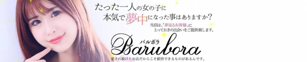 BARUBORA(バルボラ) 甲府市/ソープ