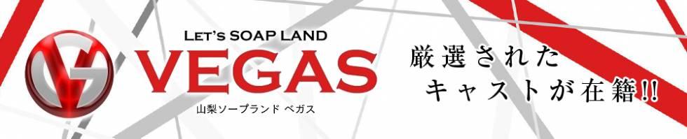 Vegas(ベガス) 甲府市/ソープ