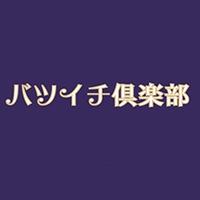 昭和町クラブ・ラウンジバツイチ倶楽部(バツイチクラブ)