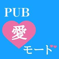 昭和町キャバクラPUB 愛モード(パブ アイモード)