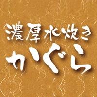 甲府居酒屋・バー濃厚水炊き かぐら(ノウコウミズタキカグラ)