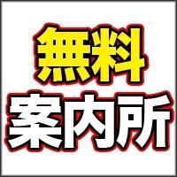 甲府その他業種ナイトスポット甲府(ナイトスポットコウフ)