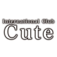 甲府外人パブ・クラブInternational Club Cute2(インターナショナルクラブ キュートキュート)