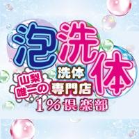 昭和町リラクゼーション洗体専門店 1%倶楽部(センタイセンモンテン イチパーセントクラブ)
