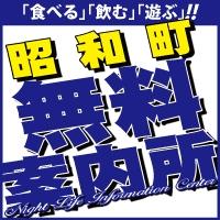 昭和町その他業種昭和町無料案内所(ショウワマチムリョウアンナイジョ)
