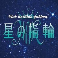 甲府クラブ・ラウンジClub 星の指輪(クラブ ホシノユビワ)