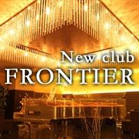 甲府キャバクラNew Club FRONTIER(フロンティア)