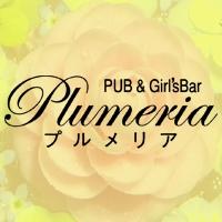 昭和町スナックPUB&Girl'sBar Plumeria(プルメリア)
