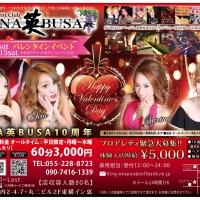 甲府キャバクラEntertainment Club HANA英BUSA(エンターテイメントクラブ ハナブサ)
