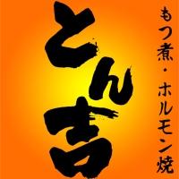 甲府居酒屋・バーとん吉(トンキチ)