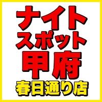 甲府その他業種ナイトスポット甲府 春日通り店(ナイトスポットコウフカスガドオリテン)