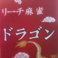甲府その他業種リーチ麻雀 ドラゴン(リーチマージャンドラゴン)