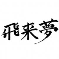 富士吉田居酒屋・バー飛来夢(トライ)
