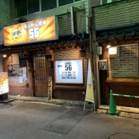 甲府居酒屋・バー夜更かし酒場56(ゴロー)