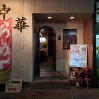 甲府居酒屋・バー中華(チュウカ)
