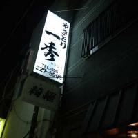 甲府居酒屋・バー一秀(イチヒデ)