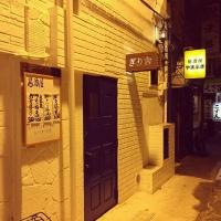 甲府居酒屋・バーぎり舎(ギリシャ)