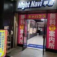 甲府その他業種Night Navi甲府(ナイトナビコウフ)