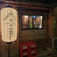 甲府居酒屋・バー漁夫乃勇(ギョフノユウ)