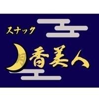 甲府スナック月香美人(ゲッカビジン)