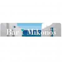 甲府居酒屋・バーBar Mikonos(バーミコノス)