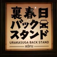 甲府居酒屋・バー裏春日バックスタンド(ウラカスガバックスタンド)