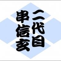 甲府居酒屋・バー二代目 串信玄(ニダイメクシシンゲン)