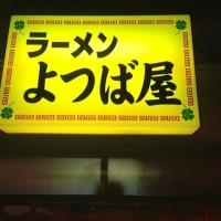 甲府居酒屋・バーよつば屋ラーメン(ヨツバヤラーメン)