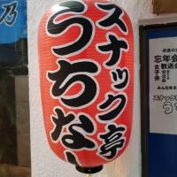 甲府スナックスナック亭うちなー(スナックテイウチナー)