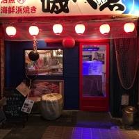 甲府居酒屋・バー磯べゑ(イソベエ)
