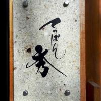 甲府居酒屋・バーてっぱん 秀(テッパンシュウ)