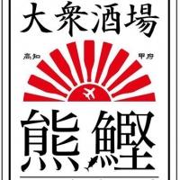 甲府居酒屋・バー大衆酒場 熊鰹(タイシュウサカバクマカツオ)
