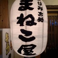 甲府居酒屋・バーまねこ家(まねこや)