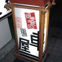 甲府居酒屋・バー甲州車屋(コウシュウクルマヤ)