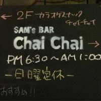 甲府居酒屋・バーSAM's BAR Chai Chai(サムズバーチャイチャイ)