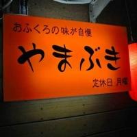 甲府居酒屋・バーやまぶき(ヤマブキ)