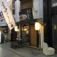 甲府居酒屋・バー吉田のうどん 月見里(ヨシダノウドン ツキミサト)