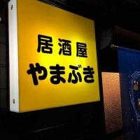 甲府居酒屋・バーやまぶき 2号店(ヤマブキ ニゴウテン)