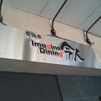 甲府居酒屋・バー今人 〜imagine dining〜(イマジンダイニング)