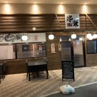 甲府居酒屋・バー炭火の串兼(スミビノクシケン)