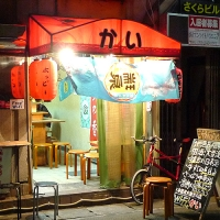甲府居酒屋・バー駅前酒場 焼き鳥 かい(エキマエサカバヤキトリカイ)
