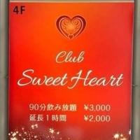 甲府外人パブ・クラブClub Sweet Heart (クラブスウィートハート)