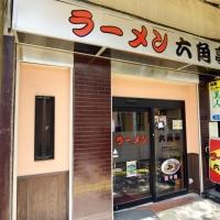 甲府居酒屋・バー六角亭(ロッカクテイ)