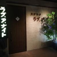 甲府スナックラブ・ア・ナイト(ラブアナイト)