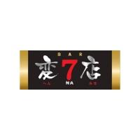 甲府居酒屋・バー変7店(ヘンナミセ)