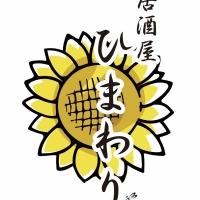 甲府居酒屋・バー居酒屋ひまわり(イザカヤヒマわり)